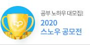 2020 스노우 공모전